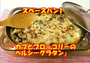 スペースパン1
