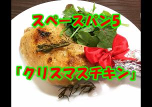スペースパン5