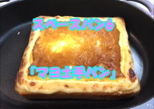 スペースパン6