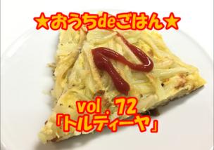 おうちごはん72